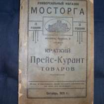 Краткий Прейскурант товаров Мосторга 1925 года, в Москве