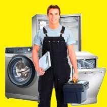 Ремонт холодильников, стиральных и посудомоечных машин, в Тюмени