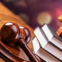 Оказание юридических услуг, в Рыбинске