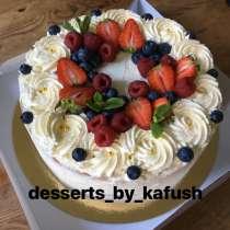 Торты и десерты на заказ в Кёльне, в г.Кёльн