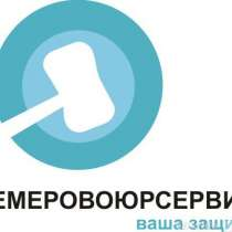 Регистрация ооо в Кемерово, в Кемерове