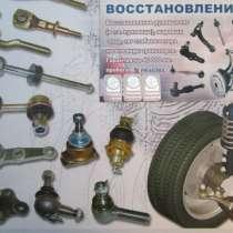 Восстановление,ремонт рулевых и лучевых тяг,шаровых опор., в Симферополе