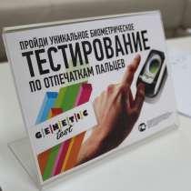 Тестирование по отпечаткам пальцев, в Ростове-на-Дону