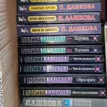 Продам книги Полины Дашковой (19 книг), в Ангарске