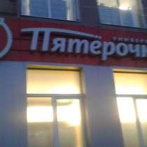 Продавец-кассир пятерочка, в Красноярске