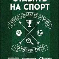 Книга -Искусство ставить на спорт, в Челябинске