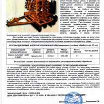 Продам борону БДТ-7х2 новую, в г.Павлодар