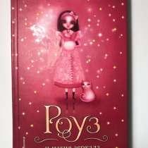 Книга «Роуз и магия зеркала». Автор Холли Вебб, в Владивостоке