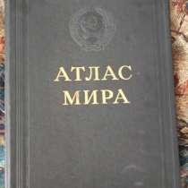 """Антикварная книга """"Атлас мира"""" 1962. ВИНТАЖ, СССР, в Москве"""