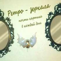 Зеркала настенные 80/50см украсит любой интерьер, в г.Рыбница