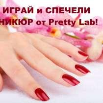Выиграй маникюр в Pretty Lab!, в г.София