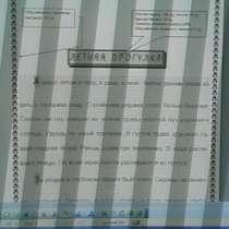 Набор текста, в Дмитрове