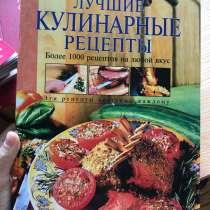 Книги по кулинарии, в Набережных Челнах