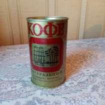 Банка с кофе (не вскрыта) времен СССР, в Новосибирске