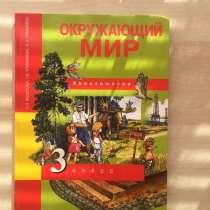 Учебники по окружающему миру, в Челябинске