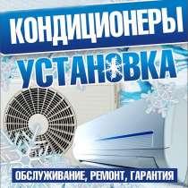 Продажа, монтаж, то, ремонт, установка сплит систем, в Ростове-на-Дону