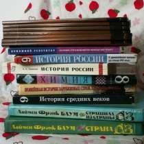 Учебники для средней школы; для абитуриентов, в Сургуте