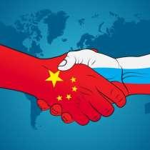Посредник с Китаем. Закуп оптом в Китае. Бизнес с Китаем, в Санкт-Петербурге