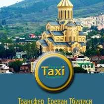 EREVAN-TBILISI(avtoshuka, aeroport),RUSTAVI KUTAISI, vrastan, в г.Ереван