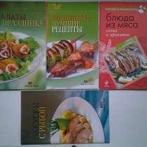 Брошюры с кулинарными рецептами. Ч. II, в Нововоронеже