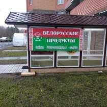 Продукты из Беларуси, в Москве