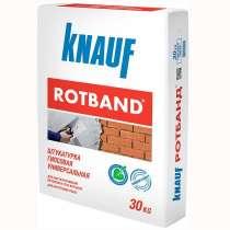 Штукатурка гипсовая Knauf Rotband, 30 кг, в г.Минск