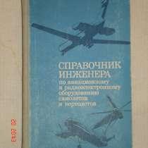 Справочник инженера, в Санкт-Петербурге