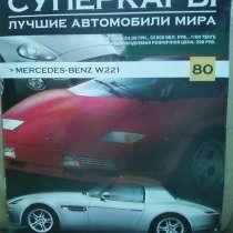 Автомодели суперкары, в г.Новая Каховка