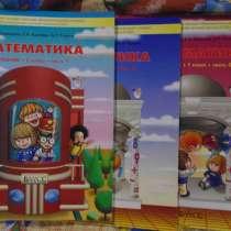 Учебники, в Новосибирске