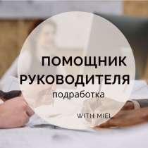 Подработка, без опыта, возможно совмещение, в Санкт-Петербурге