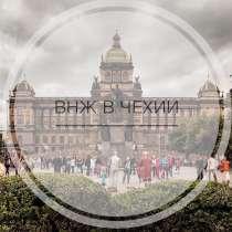 Вид на жительство в Чехии, под ключ, в г.Прага