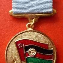 Афганистан медаль От благодарного афганского народа документ, в Орле