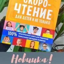 Скорочтение для деловых людей, в г.Алматы