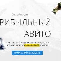 """Онлайн-курс """"Прибыльный Авито"""", в Санкт-Петербурге"""