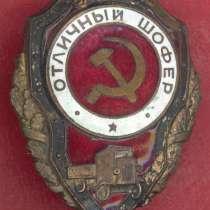 СССР знак Отличный шофер ШМЗ НКПС, в Орле