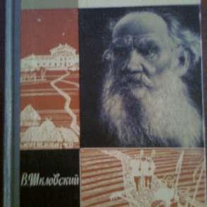 Лев Толстой, в Екатеринбурге