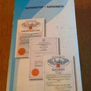 Дыхательный тренажер Капникатор+Капнометр (новый), в Москве