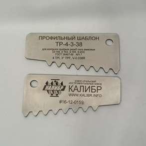 Продажа контрольно-измерительного инструмента, в Челябинске