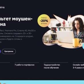 Онлайн-курс «Motion designer» от портала GeekBrains, в Москве