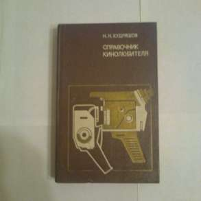 Справочник кинолюбителя, в Екатеринбурге