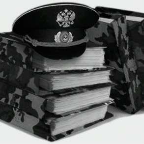 Военный юрист Калуга, в Калуге