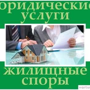 Юрист по жилищным спорам, в Новосибирске