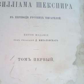 Продам раритетное издание Шекспира, в Тюмени