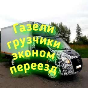 Грузовое такси газель город Александров низкие цены, в Александрове