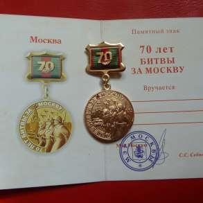 Россия памятный знак 70 лет Битвы за Москву с документом, в Орле