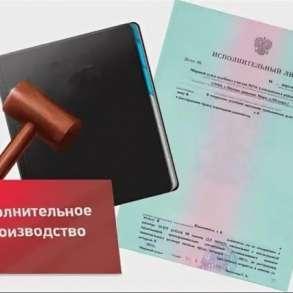 Взыскание долгов, в Москве