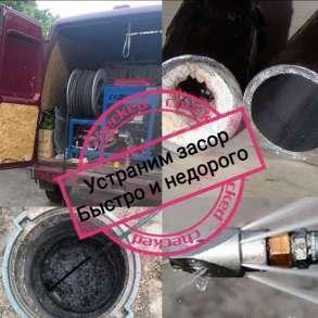 Прочистка канализации с гарантией 24/7, в Тольятти