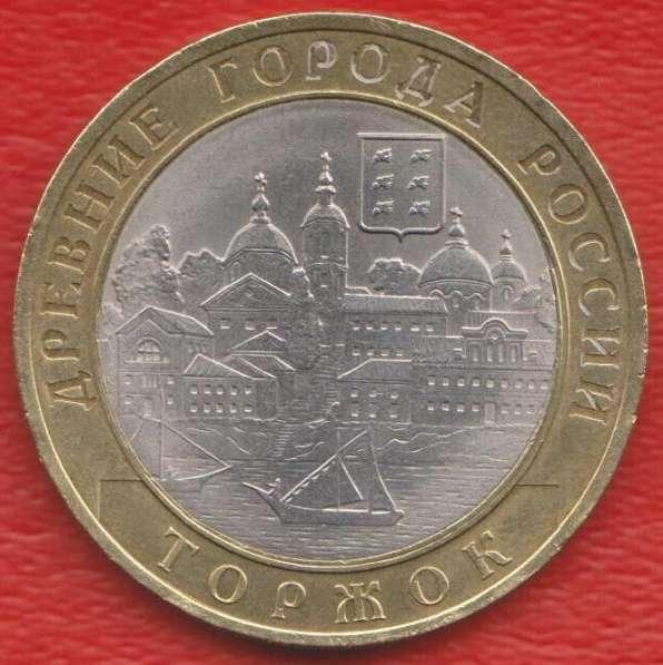 10 рублей 2006 СПМД Древние города России Торжок