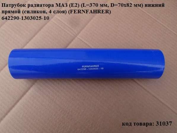 Патрубок радиатора МАЗ (Е2) (L=370 мм, D=70х82 мм) нижний