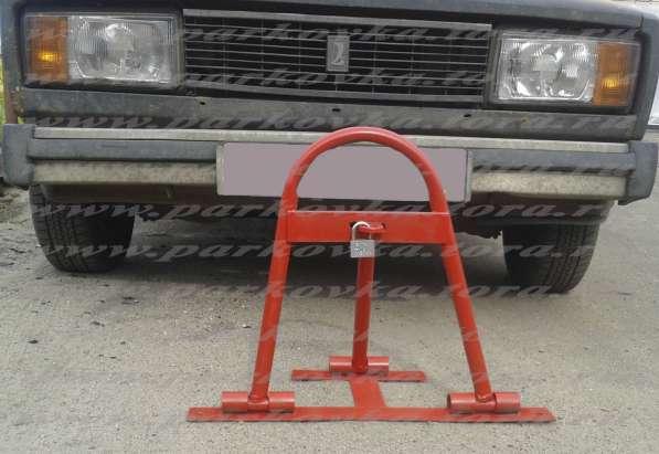 Парковочные барьеры, ограждения для парковки, блокираторы